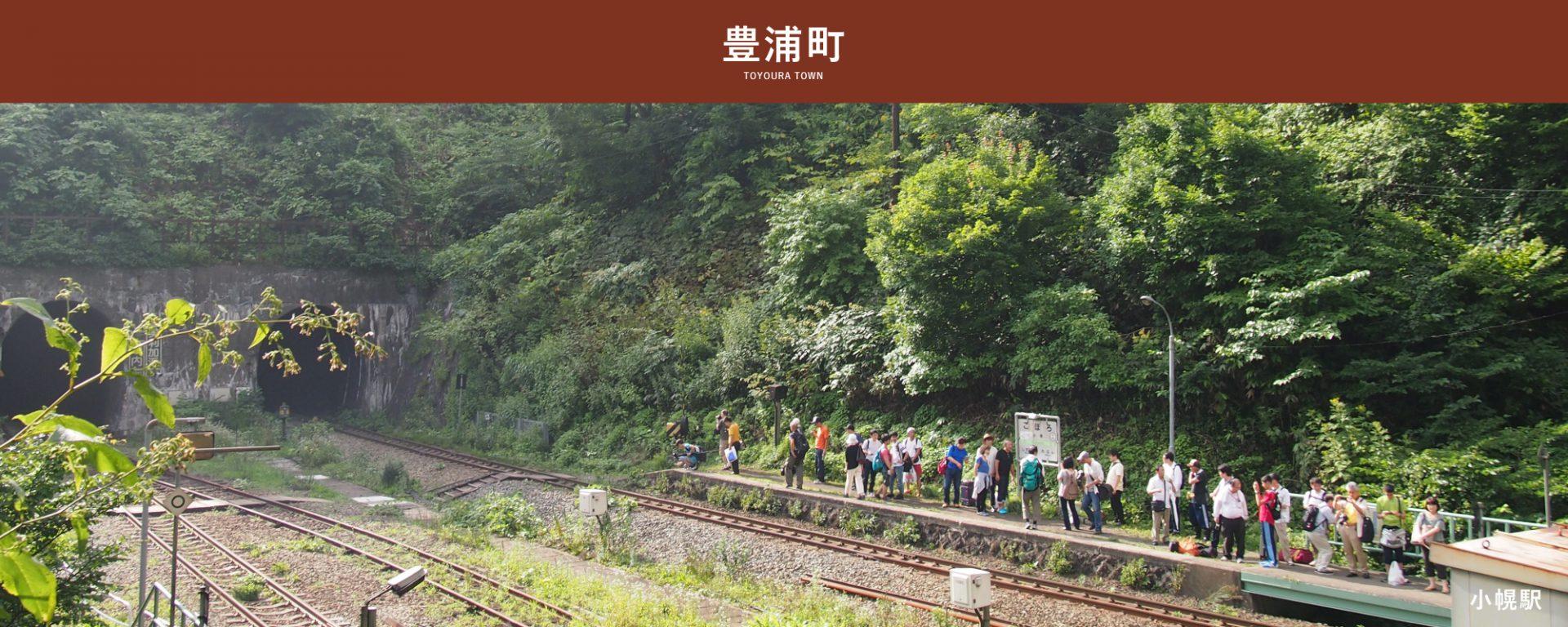 豊浦町 – nittanweb